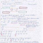 Задания репетитора по математике для 6 класса. Пропорции
