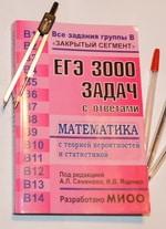 Задачник из библиотеки репетитора по математике для подготовки к ЕГЭ