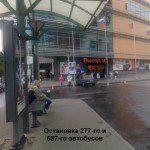 Вид с остановки 277-го автобуса на торговый центр Щука