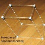 Наклонный параллелепипед