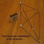Сечение в треугольной пирамиде