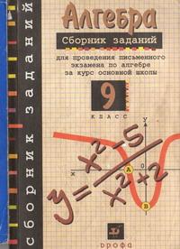 Алгебра. Сборник заданий для 7-9 класса