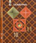 Атанасян Л.С. Геометрия 10-11 кл