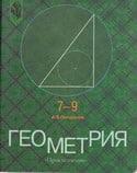 Погорелов А.В. Геометрия 7-9 класс