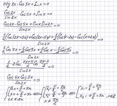 Репетитор по математике он-лайн. Решение тригонометрического уравнения