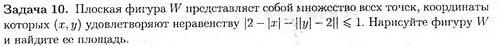 База задач репетитора по математике. Межвузовская олимпиада, задача10
