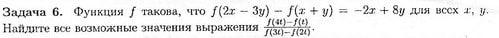 База задач репетитора по математике. Межвузовская олимпиада, задача6