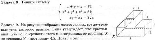 База задач репетитора по математике. Межвузовская олимпиада, задачи 8 и 9