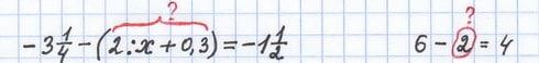 Репетитор по математике в работе с методиками преподавания в 5-6 классах. Подбор действия в уравнениях.