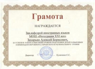 Грамота репетитора английского языка, Захарьина Алексея Борисовича