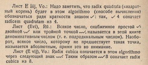 Репетитор по математике об истории знака корня. Немецкая алгебра.