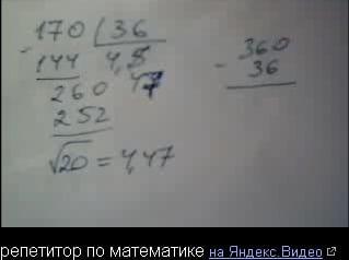 Репетитор по математике на видео. Вычисление корней