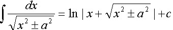 Справочник репетитора по математике. Интеграл, сводящийся к натуральному логарифму
