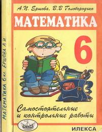 А.П.Ершова, В.В. Голобородько. Математика 6 класс. Рекомендовано репетитором