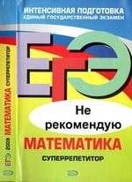 Дорофеев Г.В. ЕГЭ 2009. Математика. Суперрепетитор