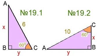 Задание репетитора по математике №19