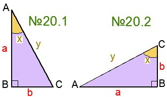 Задание репетитора по математике №20