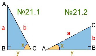 Задание репетитора по математике №21