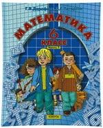 Математика 6 класс. Петерсон Л.Г., Дорофеев Г.В.