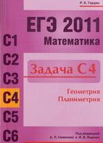 Сборник задач С4 для подготовки к ЕГЭ по математике
