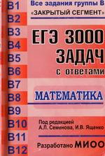 Подготовка к ЕГЭ по математике. Сборник задач части B