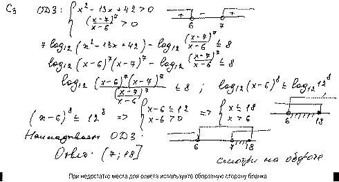 Подготовка к ЕГЭ по математике. Поиск ошибки в задаче С3