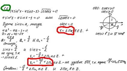 С1 с реального ЕГЭ 2011г. Репетитор по математике выделил 2 ошибки