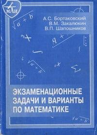 А.С. Бортаковский. Экзаменационные задачи и варианты по математике