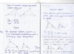 Ведение теоретической тетради репетитором по математике