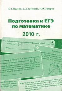И.В. Ященко. Подготовка к ЕГЭ по математике