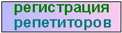 Регистрация репетиторов: математика, физика, химия, языки и другие предметы