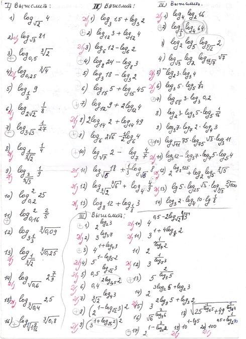 Как репетитор по математике подает задания