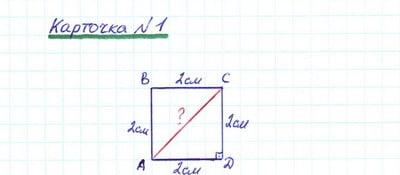 Как репетитор по математике составляет карточки