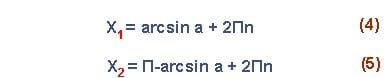 Формулы корней уравнения Sinx=a
