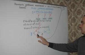 Репетитор по математике пишет уравение касательной