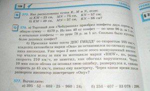 Задача по математике для 5 класса про Оку и BMW