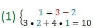 Проверка репетитором чисел 2 и 1