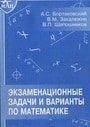 А.С. Бортаковский. Сборник задач по математике для курсов МАИ