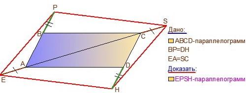 Задание репетитора на продление сторон и диагонали