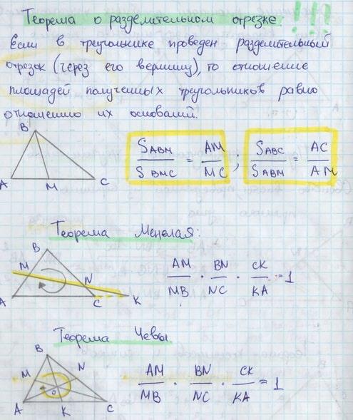 Образец выполнения задания репетитора по математике