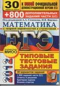 Математика. ЕГЭ 2012