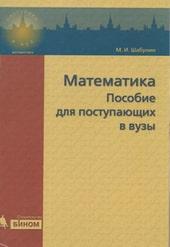 Пособие для подготовки в МГУ с репетитором по математике