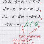 Где поставить запятую репетитору по математике