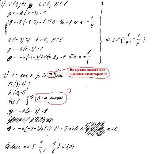Сканер С5 с ЕГЭ 2013, присланный репетитору по математике