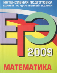 Математика - супер репетитор ЕГЭ 2009г. Подарок преподавателя.