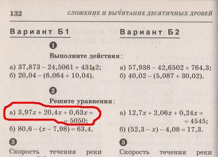 Ошибка, обнаруженая репетитором по математике
