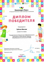 Грамота ученика репетитора по математике Зубкова Максима