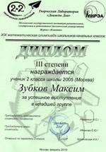 Диплом 3-й степени ученика репетитора Зубкова Максима